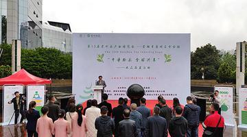 茶博会南明区大众品茗分会场活动启动