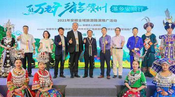 安顺全域旅游路演推广活动走进广州