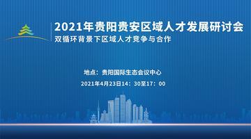 2021年贵阳贵安区域人才发展研讨会