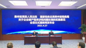 贵州迈出破产审判省级府院联动第一步