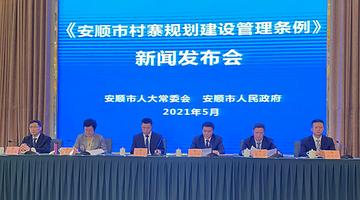《安顺市村寨规划建设管理条例》将施行