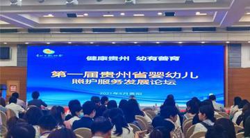 首届贵州省婴幼儿照护服务发展论坛