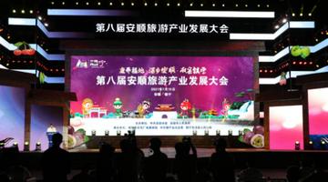 第八届安顺旅游产业发展大会开幕