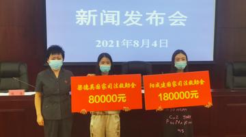 贵州法院共发放司法救助金9907.6万元