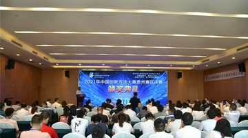 2021年中国创新方法大赛贵州赛区决赛举行