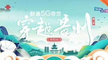 联通5G带你穿越贵州-贵阳站