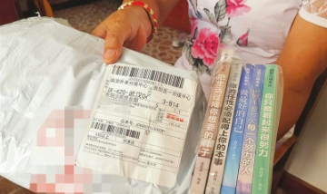 刘女士收到的包裹。