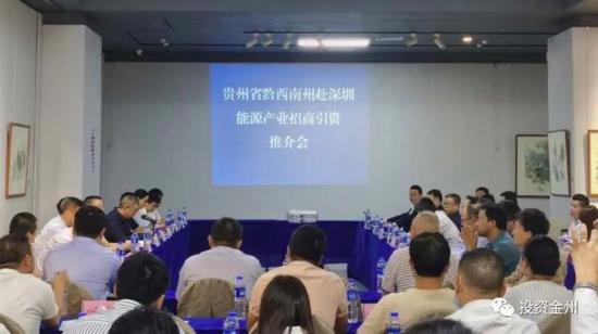 黔西南州能源局赴深圳开展面向央企招商工作