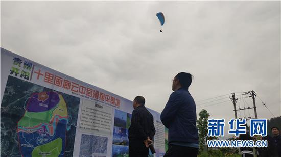 4月26日,贵州省体育旅游示范区创建工作推进会参会代表在开阳县禾丰乡云中君滑翔伞基地观摩。黄勇 摄