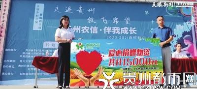 """第十一届""""中华慈善奖""""揭晓 贵州捧回4个大奖"""