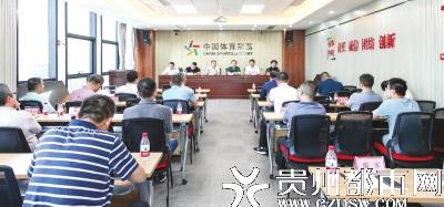 贵州体彩召开宣传协调会