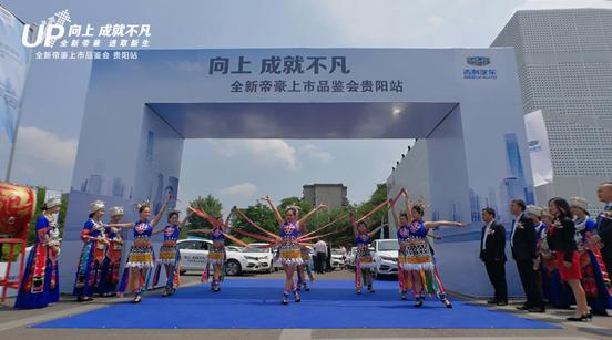 极具特色的苗家舞蹈,围绕帝豪车阵起舞,营造出欢乐的氛围。