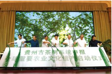 """申报""""全国重要农业文化遗产""""启动仪式现场。"""