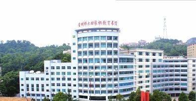 田家炳捐建的师大教育书院。