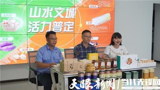 普定:副县长直播带货 助力农特产品销售