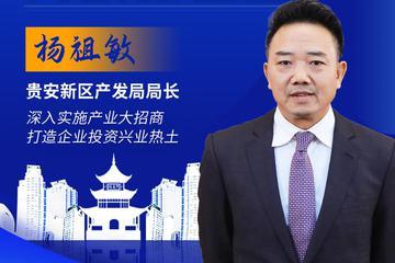 杨祖敏:深入实施产业大招商 打造企业投资兴业热土