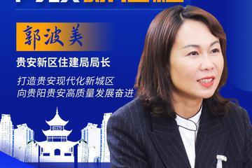 郭波美:打造贵安现代化新城区 向贵阳贵安高质量发展奋进