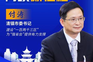 """付涛:建设""""一百两千三区"""" 为""""强省会""""提供有力支撑"""