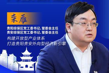 栾雁:构建开放型产业体系 打造贵阳贵安外向型经济新引擎