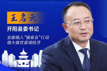 """王启云:全面融入""""强省会""""行动 做大做优县域经济"""