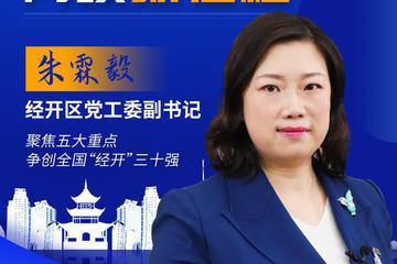 """朱霖毅:聚焦五大重点 争创全国""""经开""""三十强"""