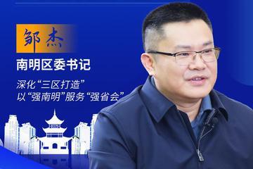 """邹杰:深化""""三区打造"""" 以""""强南明""""服务""""强省会"""""""