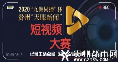 """2020""""九洲同播""""杯贵州""""天眼新闻""""短视频大赛截稿时间延至"""