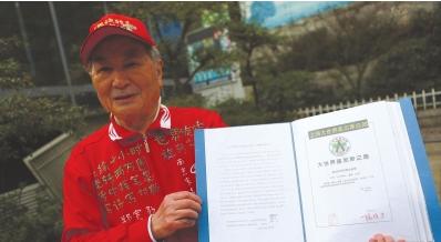 郑宽勤老人的世界纪录认证书。