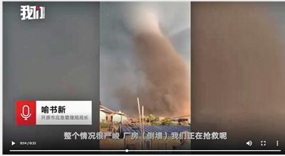 昨日傍晚,辽宁开原突发龙卷风,已致6死190余伤。我们视频截图