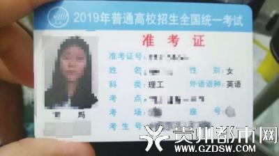 小梅2019年的高考准考证。