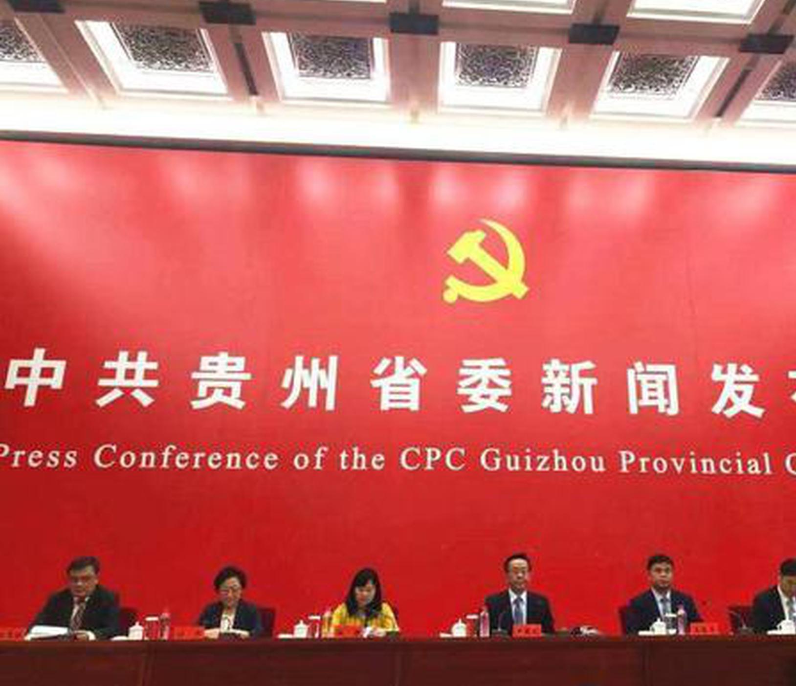 贵州省将举办系列活动庆祝中国共产党成立100周年