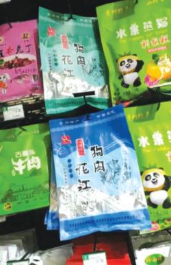 """10月2日市民在富水路北京华联看到""""花江狗肉""""。"""