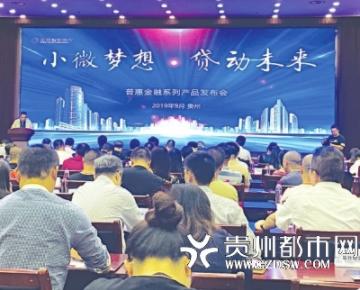 小微梦想 贷动未来--建行贵州省分行首发四款普惠金融产品,助力小微企业乐业成长!