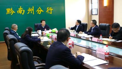 邮储银行贵州省分行党委书记、行长史军保赴黔南州分行开展调研指导工作