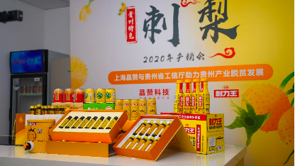 晶赞科技联合贵州省工业和信息化厅举办扶贫公益直播活动 把贵州刺梨带入千家万户