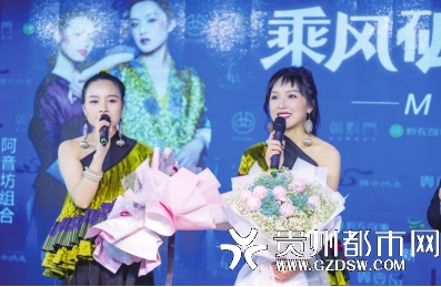 《乘風破浪的姐姐》MV貴陽首發