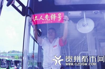 """貴陽市總工會授予B1路""""工人先鋒號""""稱號"""