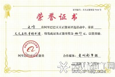 贵阳男子5年免费搭载顺路老人获奖励5000元