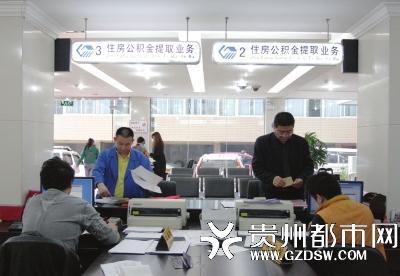 市民在办理住房公积金业务。 邱凌峰 摄