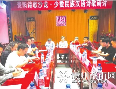 20余名贵州少数民族诗人齐聚贵阳