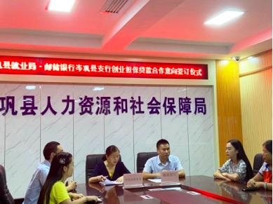 岑巩县就业局与邮储银行岑巩县支行携手促创业保就