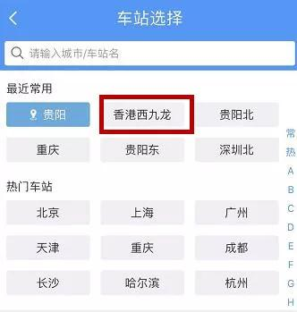 """""""香港西九龙""""站正式亮相""""铁路12306""""客户端"""