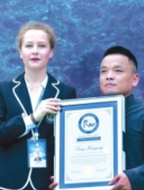 开阳奇人唐飞虎创世界纪录