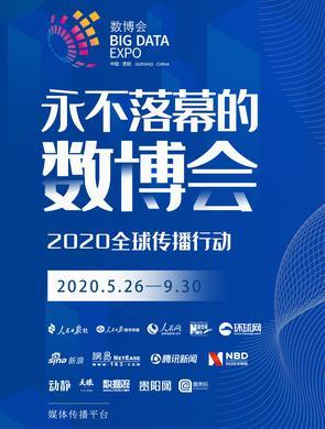 【专题】2020年永不落幕的数博会