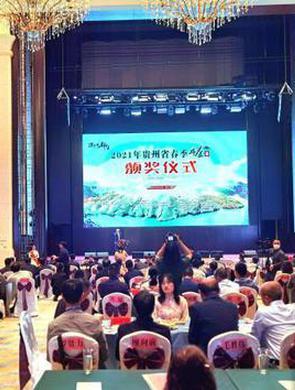 贵州以赛为媒 宣传推介干净茶