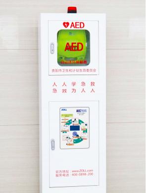 """""""救命神器""""AED,你会用了吗?"""