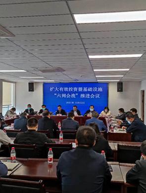 """贵州召开""""六网会战""""推进会议"""