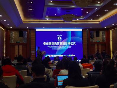 贵州国际教育联盟正式成立