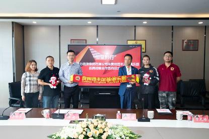 贵州恒丰足球俱乐部与贵阳星力百货集团签署战略合作协议