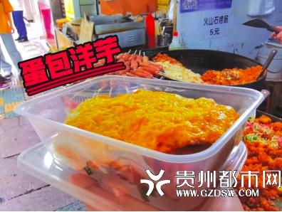 贵州洋芋又火了